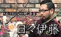 店長日記 日々伊藤