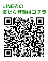 LINEのススメ